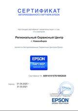 РСЦ- сервисный центр EPSON в Новосибирске.