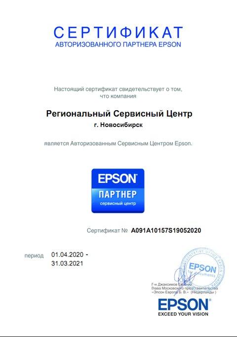 РСЦ Сервисный центр EPSON в Новосибирске.